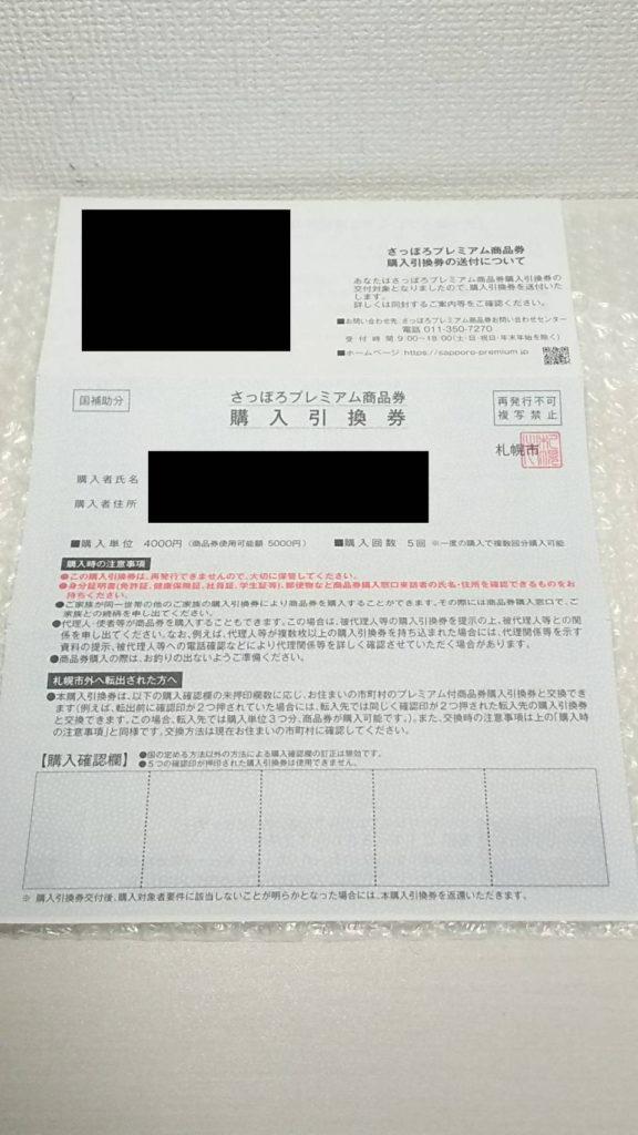 店舗 札幌 対象 プレミアム 券 商品
