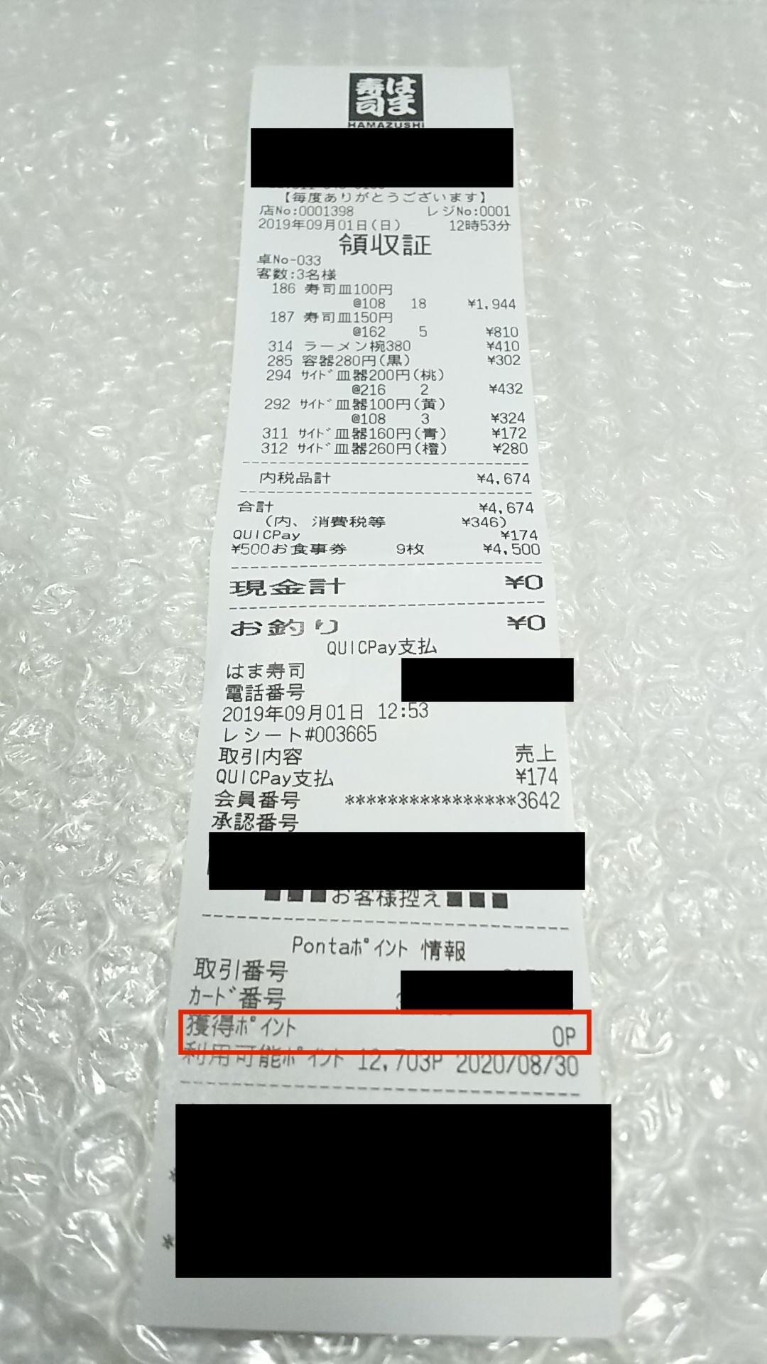 払い は ま 寿司 d dポイントのご利用について