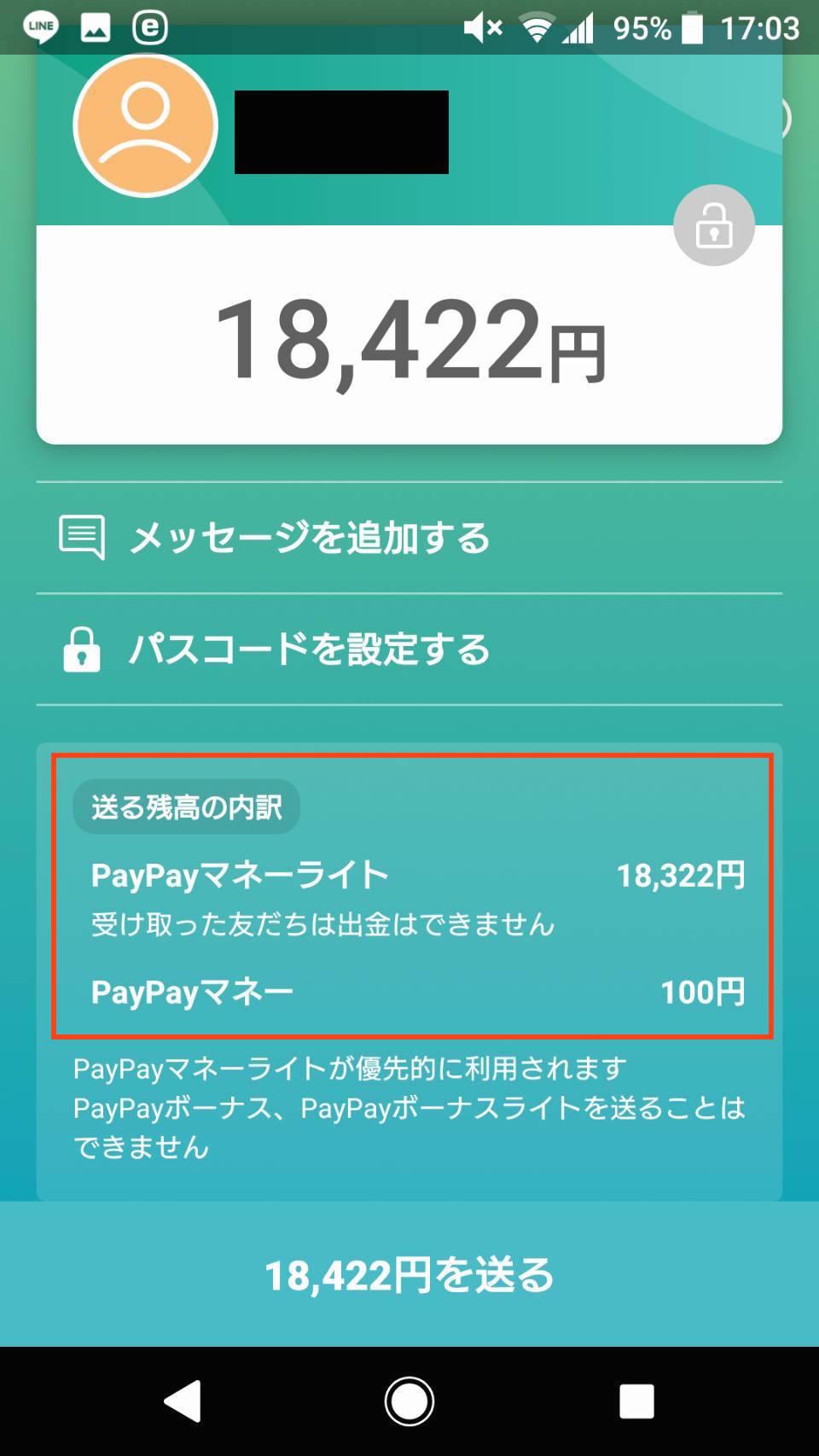 出 金 paypay