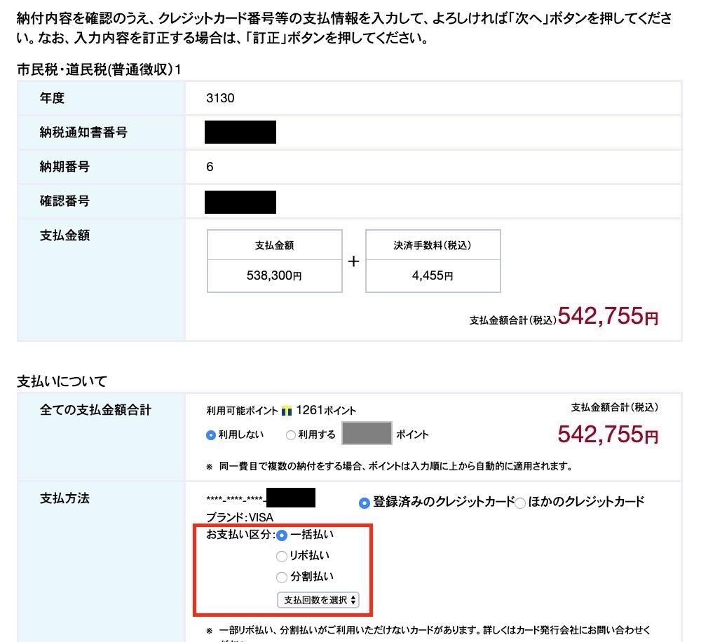 住民税50万円をYahoo!公金支払いでクレジットカード決済。支払い手順や ...