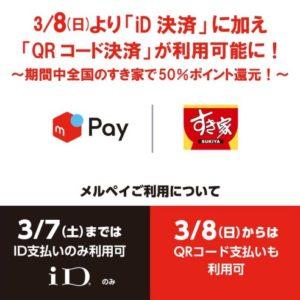 すき家がメルペイとLINE Payのコード支払いに対応。PayPayに続きQRコード決済が充実。