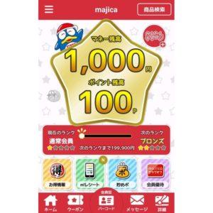 ドンキで必須!majicaアプリを登録しよう!カードを持っていない場合は?家族で使うには?記念日って?