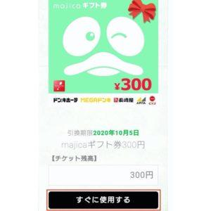 majicaギフト券でチャージする!majicaアプリで統合する手順とメリット・デメリット。