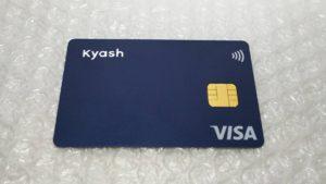 Kyash(キャッシュ)リアルカードが到着!メリット・デメリットは?付与対象外・注意点・セキュリティは?