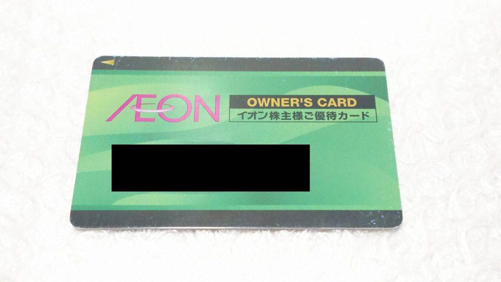 イオン オーナーズ カード 映画 イオンオーナーズカード(株主優待)で映画チケットは事前購入できる...