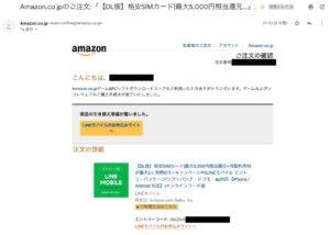 [画像付き]AmazonでLINEモバイルのエントリーパッケージを購入。審査に落ちたら再度使えない?契約・入会手順まとめ。