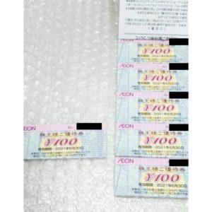 2020年2月期 イオン北海道の株主優待が到着。優待の到着時期は?割引券で18%オフする方法は?