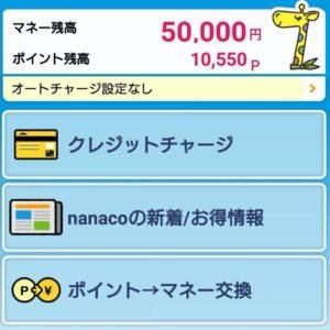 nanaco残高のセンターお預かりが反映されない?センターお預かりの確認手順。