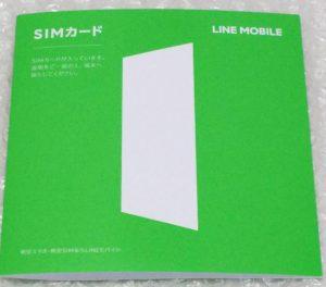 【600円Wi-Fi】LINE使い放題ポケットWi-Fi?LINEモバイルSIMをモバイルルーターに挿入したらどうなるのかを調査