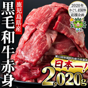 [ふるさと納税]鹿児島県 志布志市の鹿児島県産黒毛和牛モモスライス 計2020gが到着。いつ届く?味は?賞味期限は?感想・レビュー・評価。