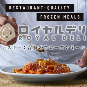 ロイヤルホストの冷凍食品「ロイヤルデリ」を買ってみた。クーポンは?株主優待券は使えるの?