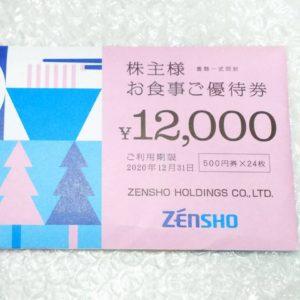 2020年3月期 すき家・はま寿司のゼンショーHDの株主優待が到着。優待利回りは?到着時期は?商品引換サービスの内容は?