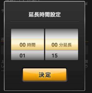 【20/5新機能】タイムズカーシェアアプリからの返却時間の延長と返却地案内を検証してみた