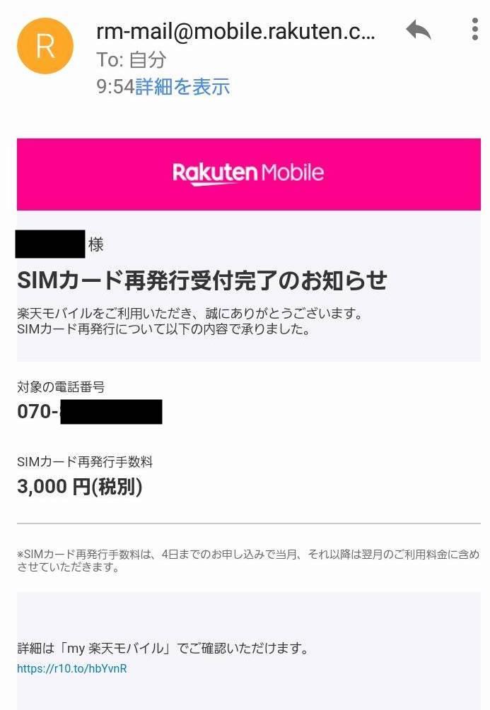 モバイル 電話 番号 楽天 【警告】 楽天モバイルの重大欠陥、Rakuten