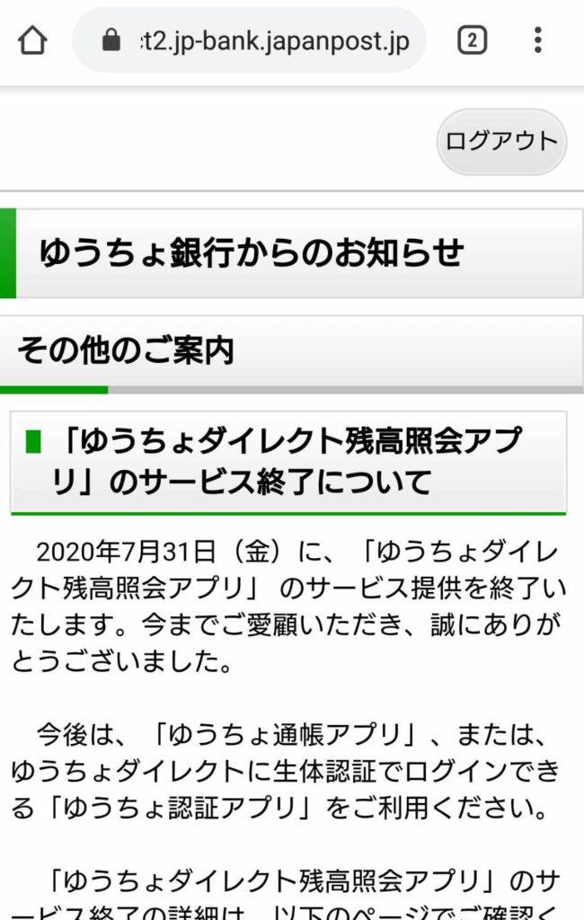 ゆうちょ通帳アプリ 認証アプリ