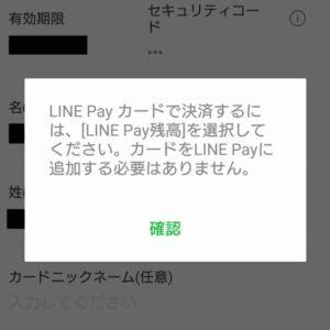 【失敗…】LINEデリマの注意点。LINEポイントを利用しても20%還元されるか検証してみた。