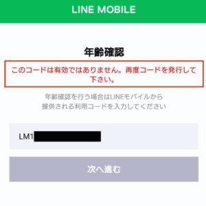 【裏技!?】LINEモバイルの年齢確認に必要な利用コードを複数端末で使う方法。