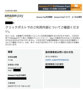 【白黒×4.5%オフ】クリックポストをお得に・安くする方法2020。Amazonログイン・ギフト利用がオススメ。