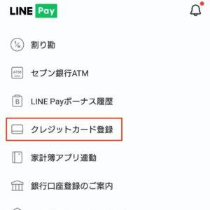 LINE Payのクレジットカード登録とチャージ&ペイの違いと意味。Visa LINE Payクレジットカード以外を登録したら何に使うの?