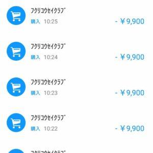 【Android版】Kyash(キャッシュ)の利用明細を保存・ダウンロードする3つの方法。税務調査対策にも。