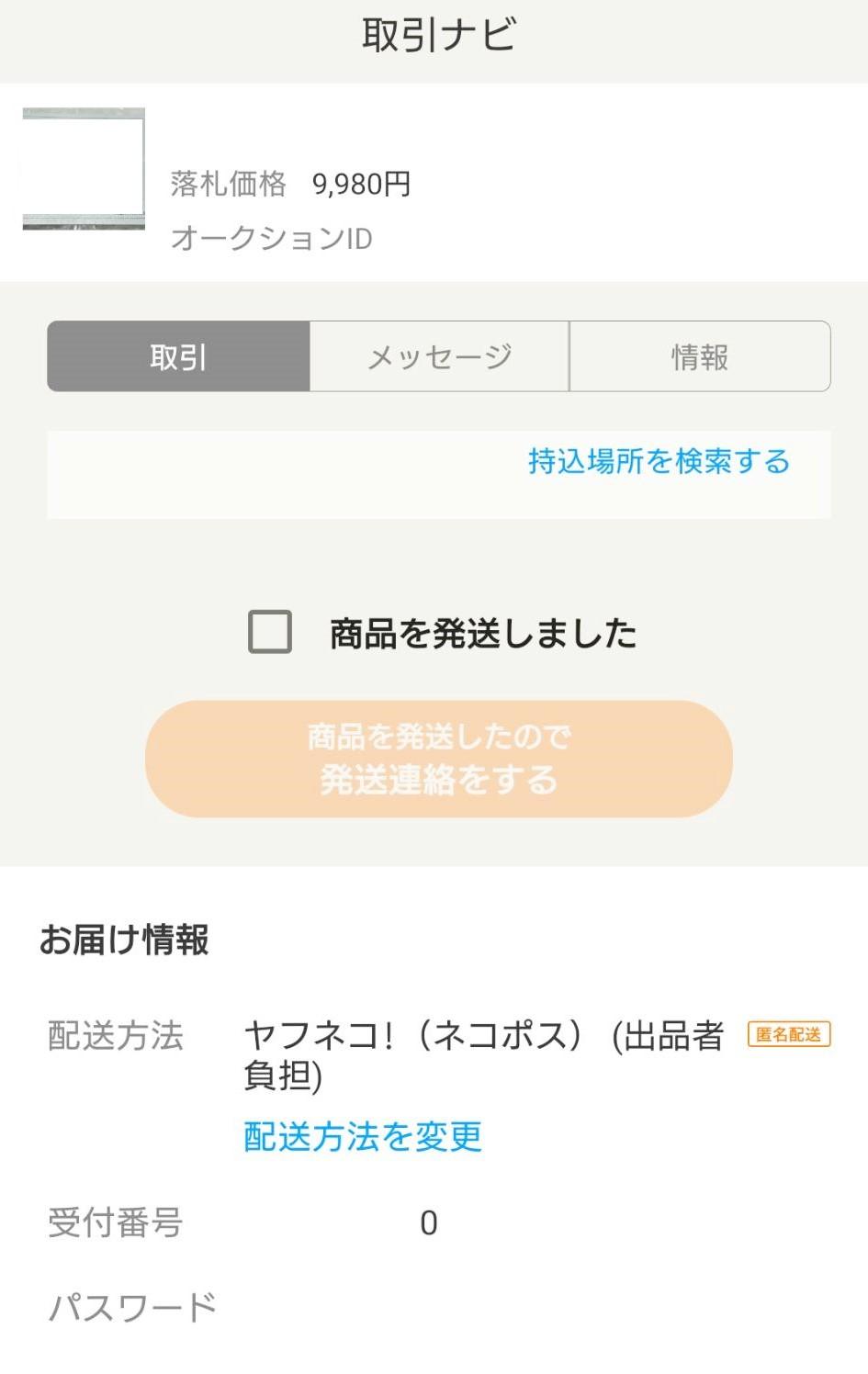 局 通知 e 届け 詐欺 お line 郵便