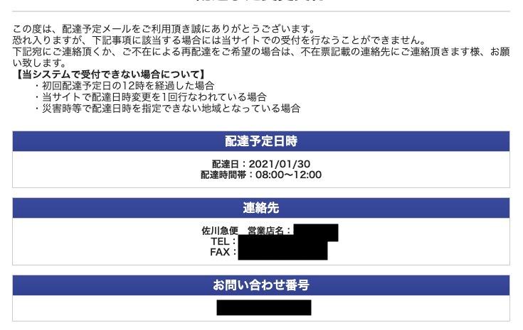 指定 配達 佐川 急便 佐川急便はどうして「配達日時指定」の荷物を指定された時間帯通に届けなかった