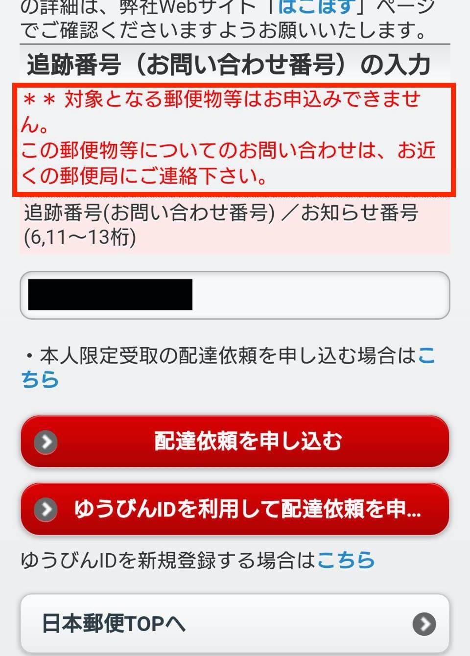 郵便 局 国際 郵便 問い合わせ
